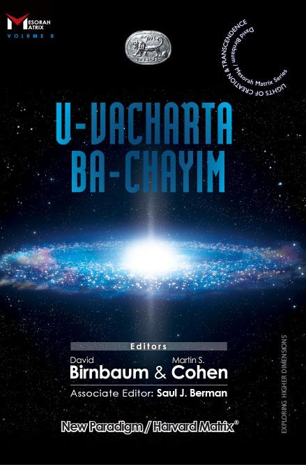 U-vacharta Ba-chayim